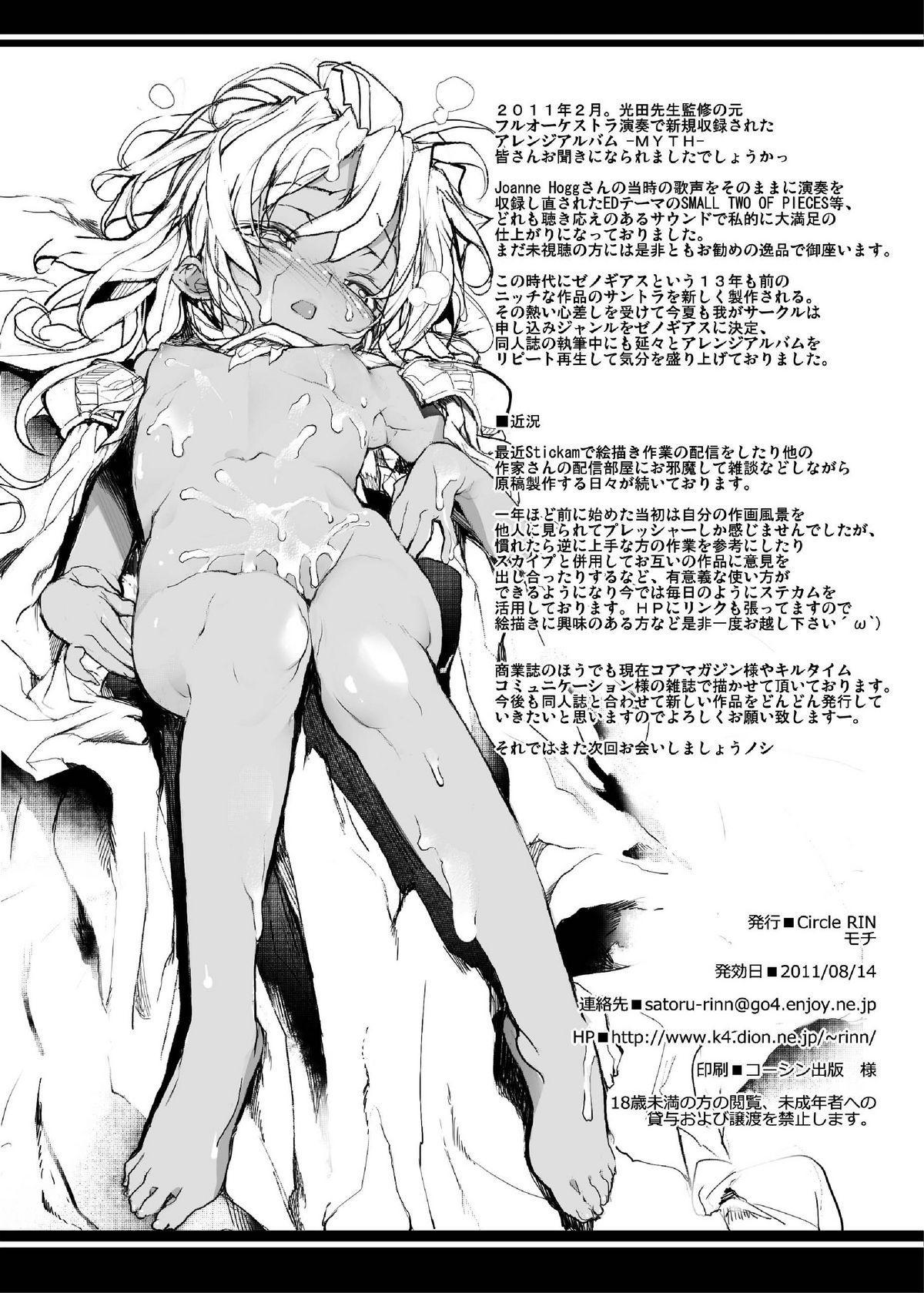 Xenogears no Eroi Rakugaki Hon part3 18