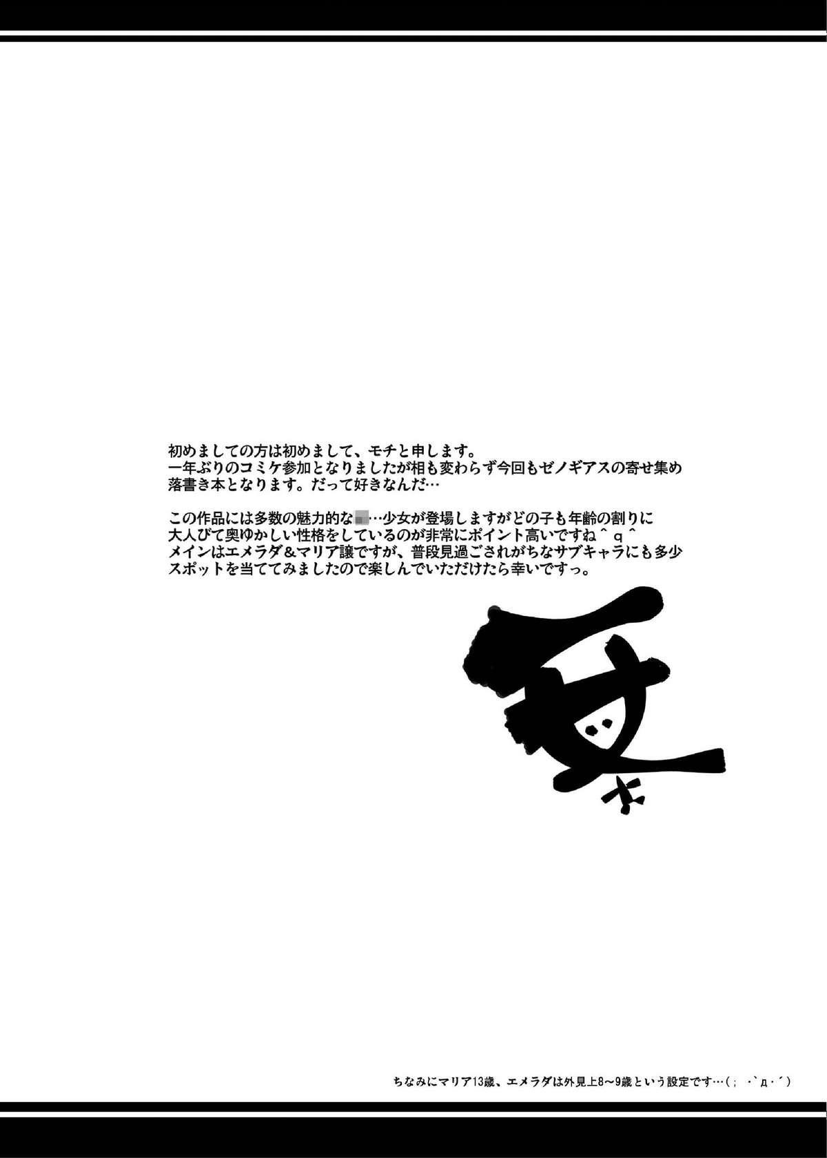 Xenogears no Eroi Rakugaki Hon part3 1