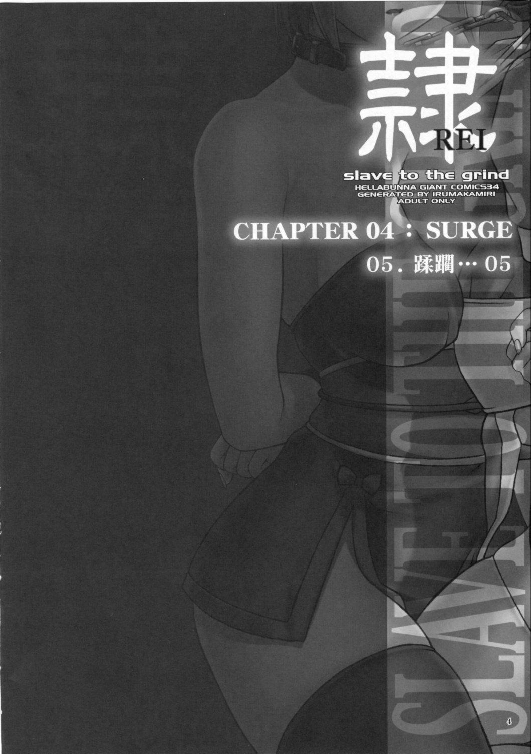 (C72) [Hellabunna (Iruma Kamiri)] REI - slave to the grind - CHAPTER 04: SURGE (Dead or Alive) 2
