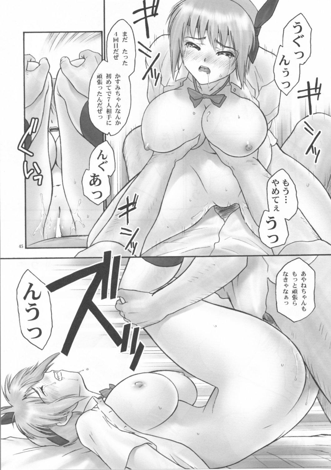 (C72) [Hellabunna (Iruma Kamiri)] REI - slave to the grind - CHAPTER 04: SURGE (Dead or Alive) 43