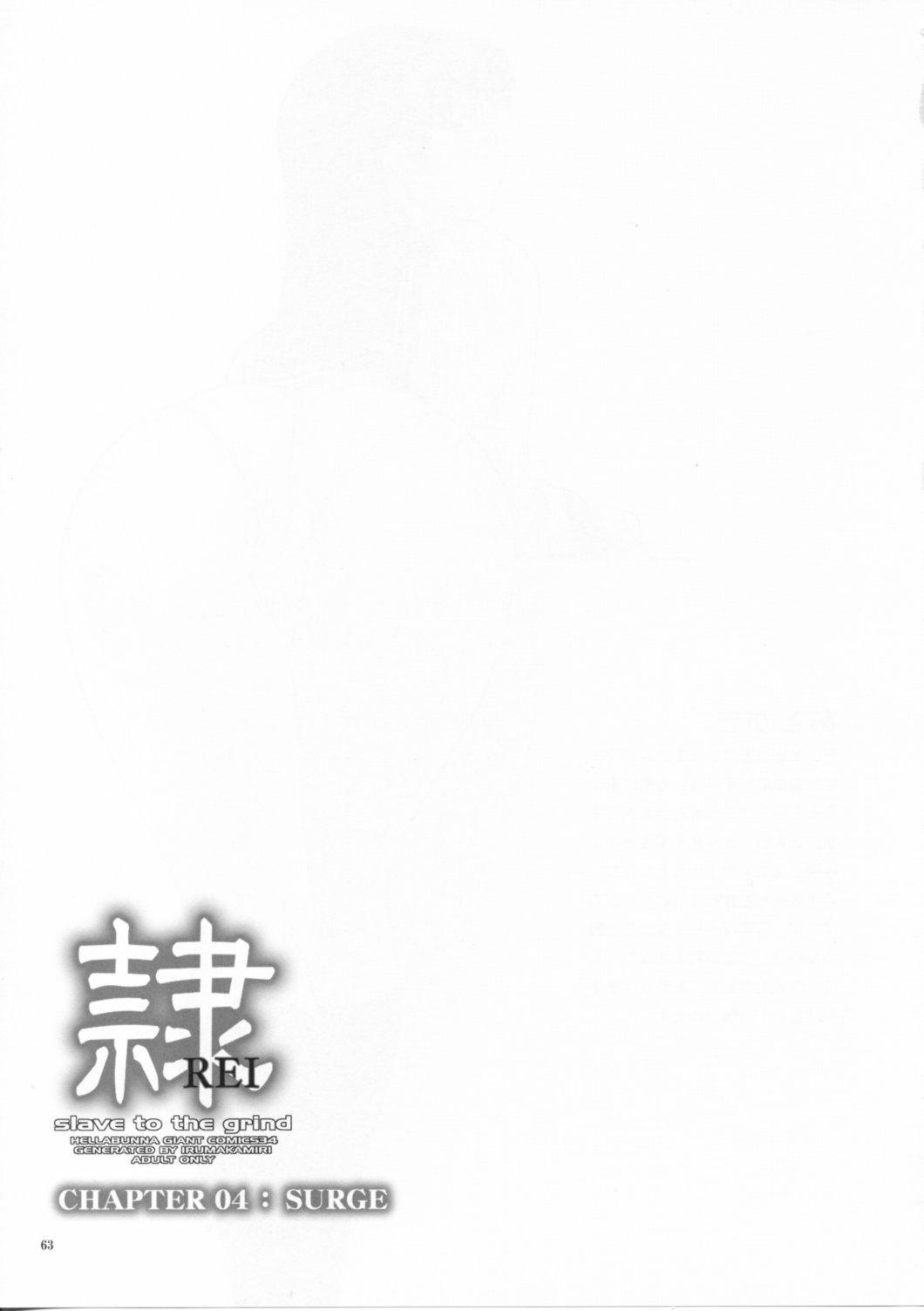 (C72) [Hellabunna (Iruma Kamiri)] REI - slave to the grind - CHAPTER 04: SURGE (Dead or Alive) 61