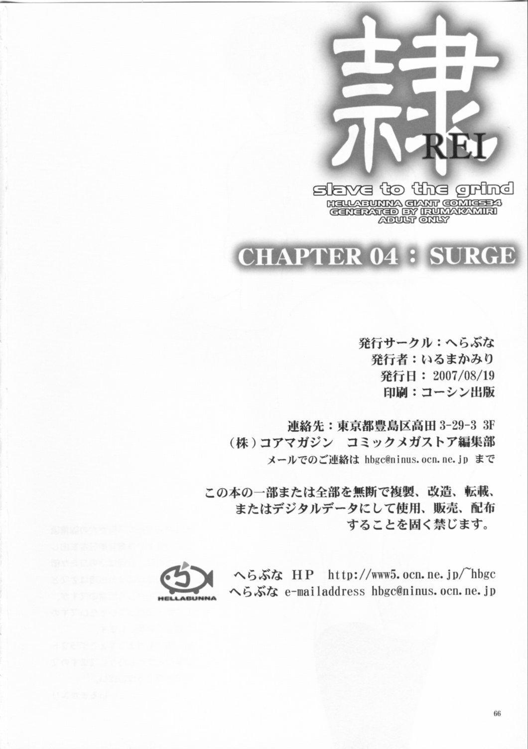 (C72) [Hellabunna (Iruma Kamiri)] REI - slave to the grind - CHAPTER 04: SURGE (Dead or Alive) 64