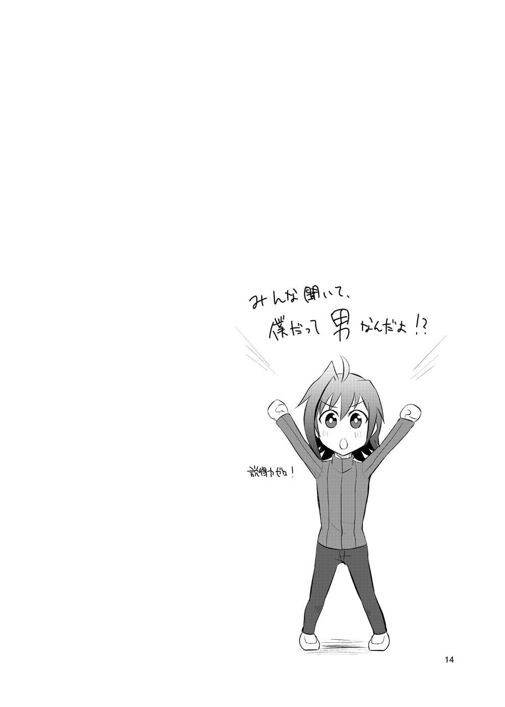 Moete Ikouze Ashita e Love Hotel☆in! 12