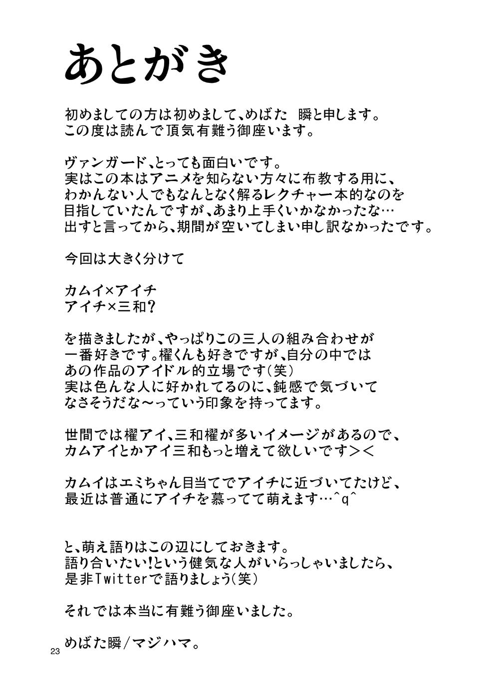 Moete Ikouze Ashita e Love Hotel☆in! 21