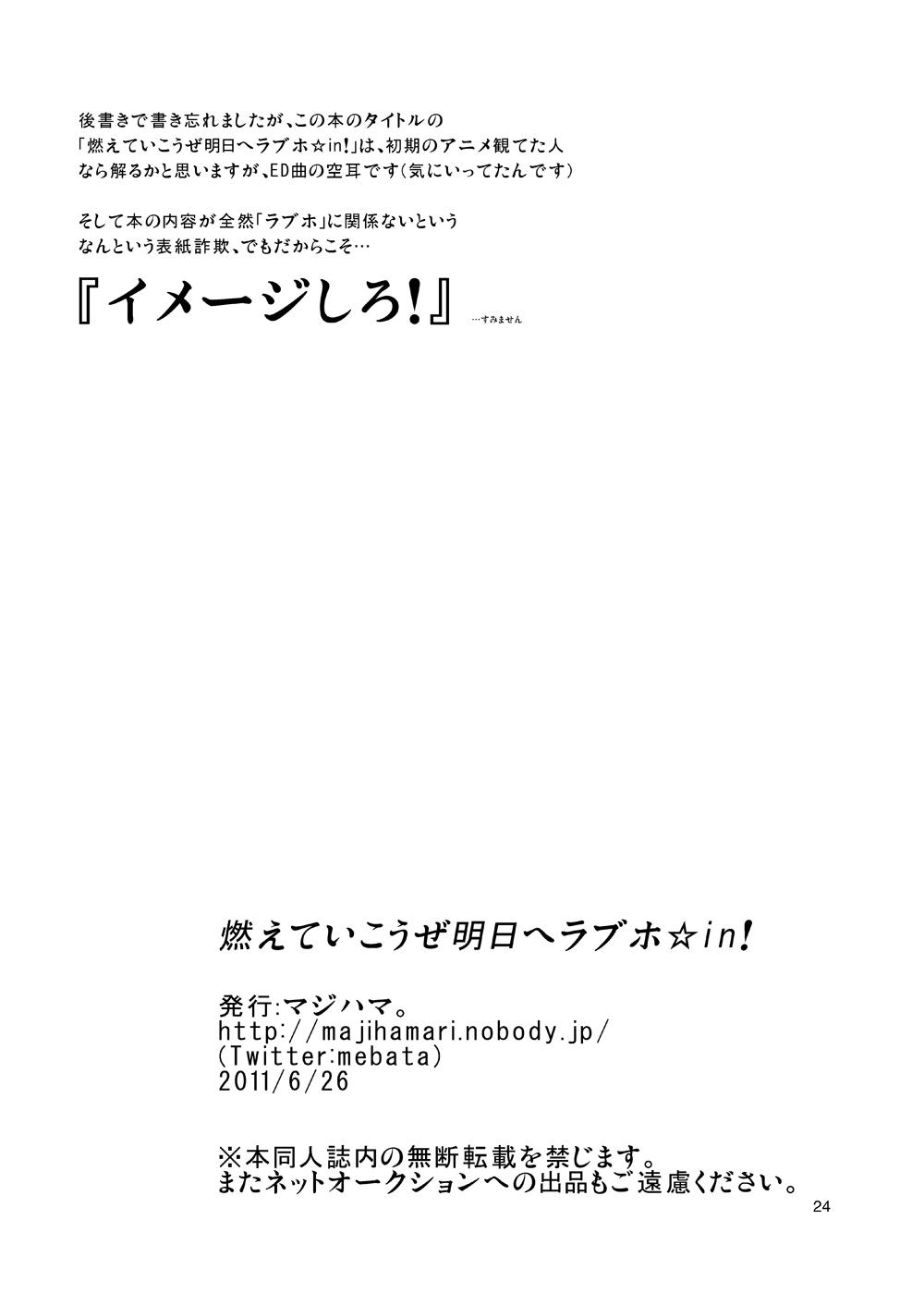 Moete Ikouze Ashita e Love Hotel☆in! 22