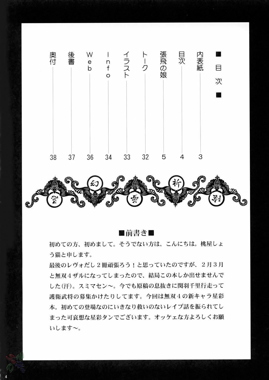 Seisai Muzan | Seisai's Tragedy 2