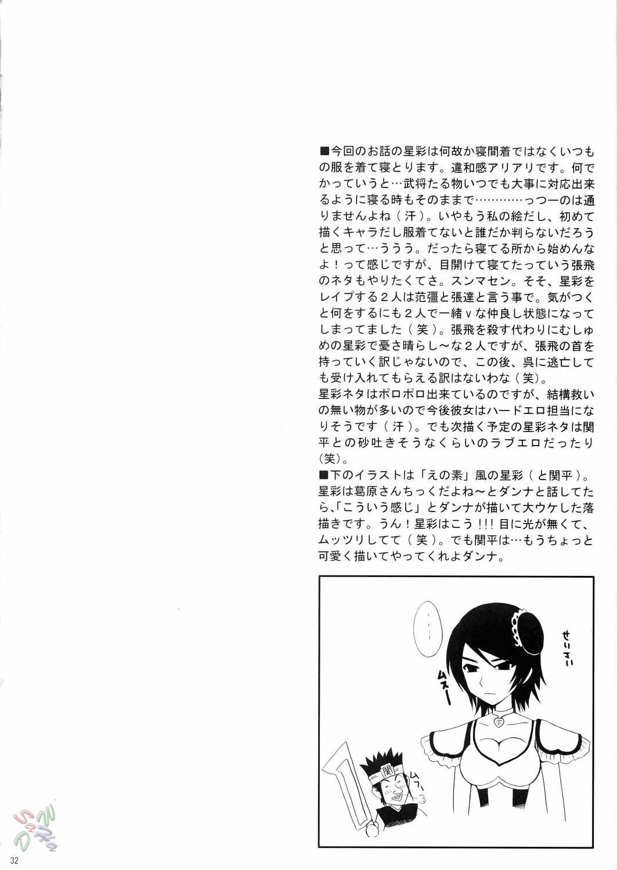 Seisai Muzan | Seisai's Tragedy 30