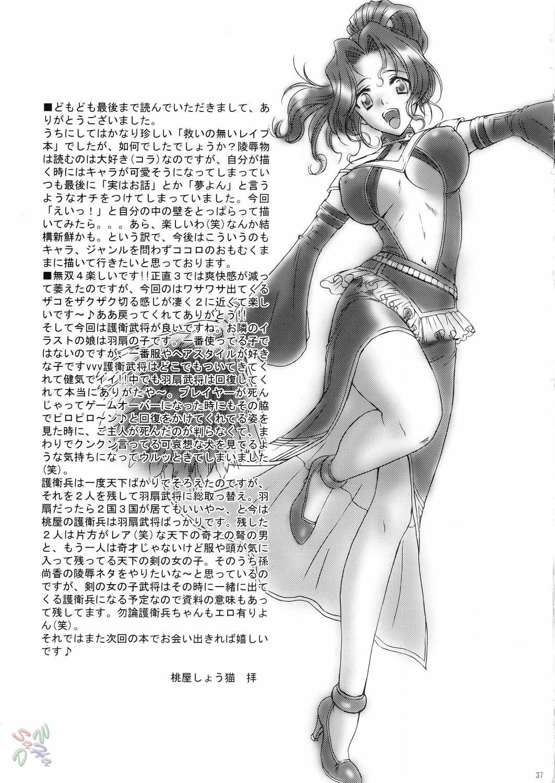 Seisai Muzan | Seisai's Tragedy 35