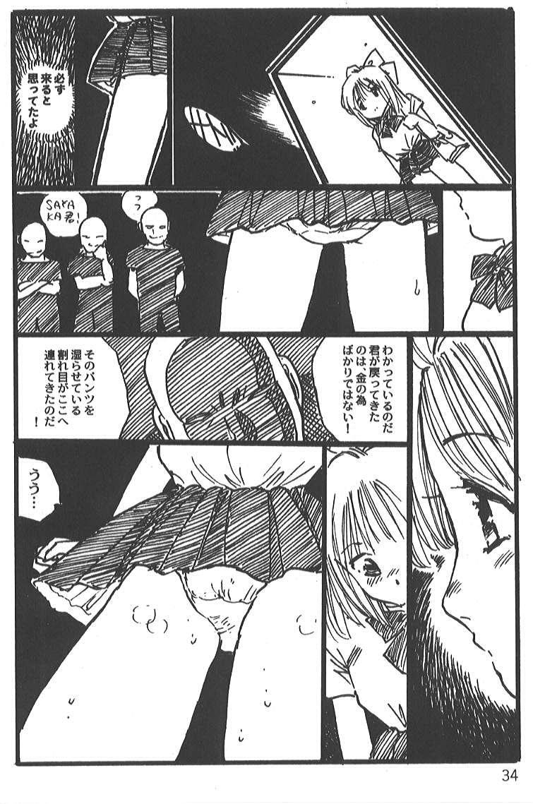 - SAYAKA 31