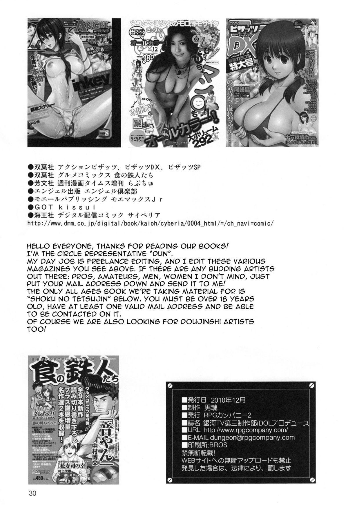 Ginga TV Daisan Seisakubu iDOL Produce 29