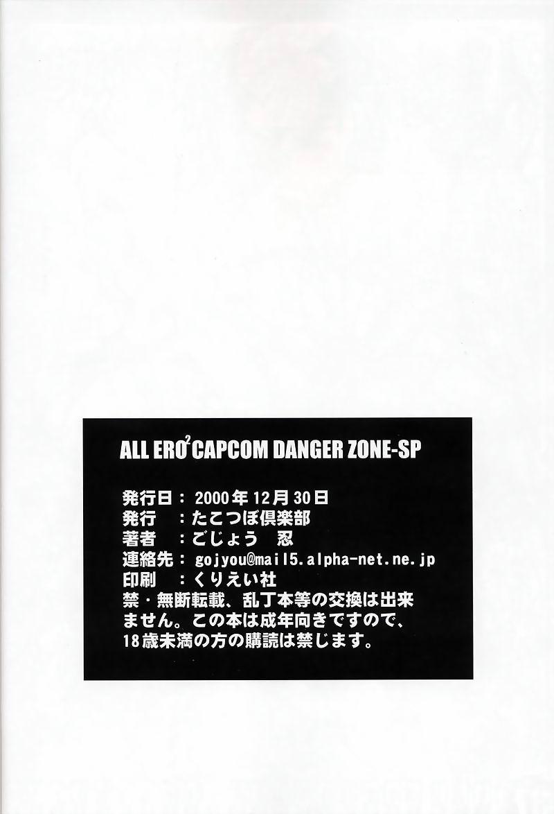 (C59) [TAKOTSUBO CLUB (Gojou Shino)] DANGER ZONE-FILES ALL ERO2 CAPCOM COMPLETE-SP (Various) 36