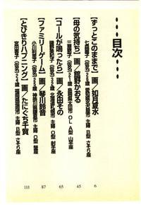 Kinshinsoukan & SM Taiken 1 2