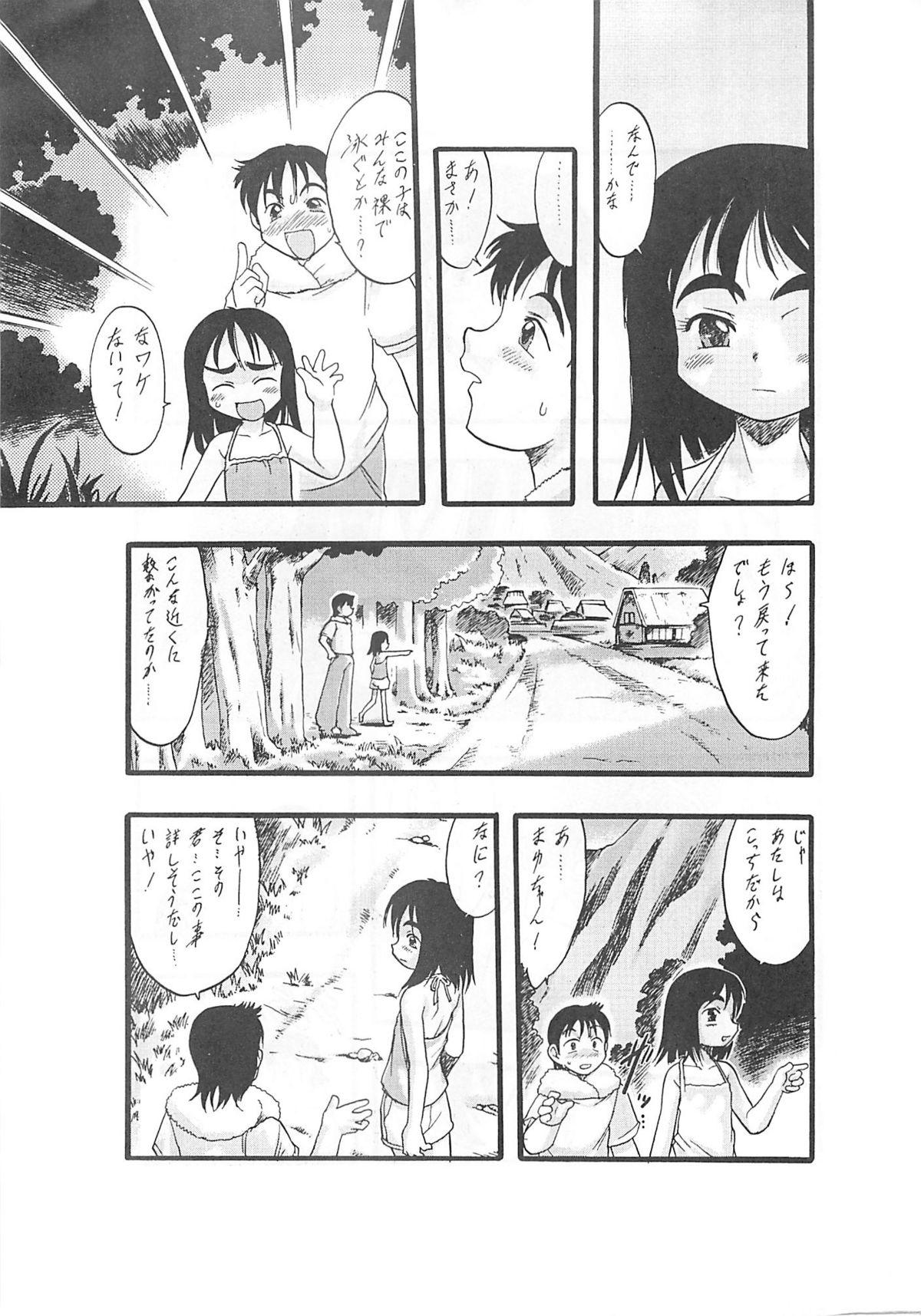 Nushi no Sumu Yama Vol. 1 9