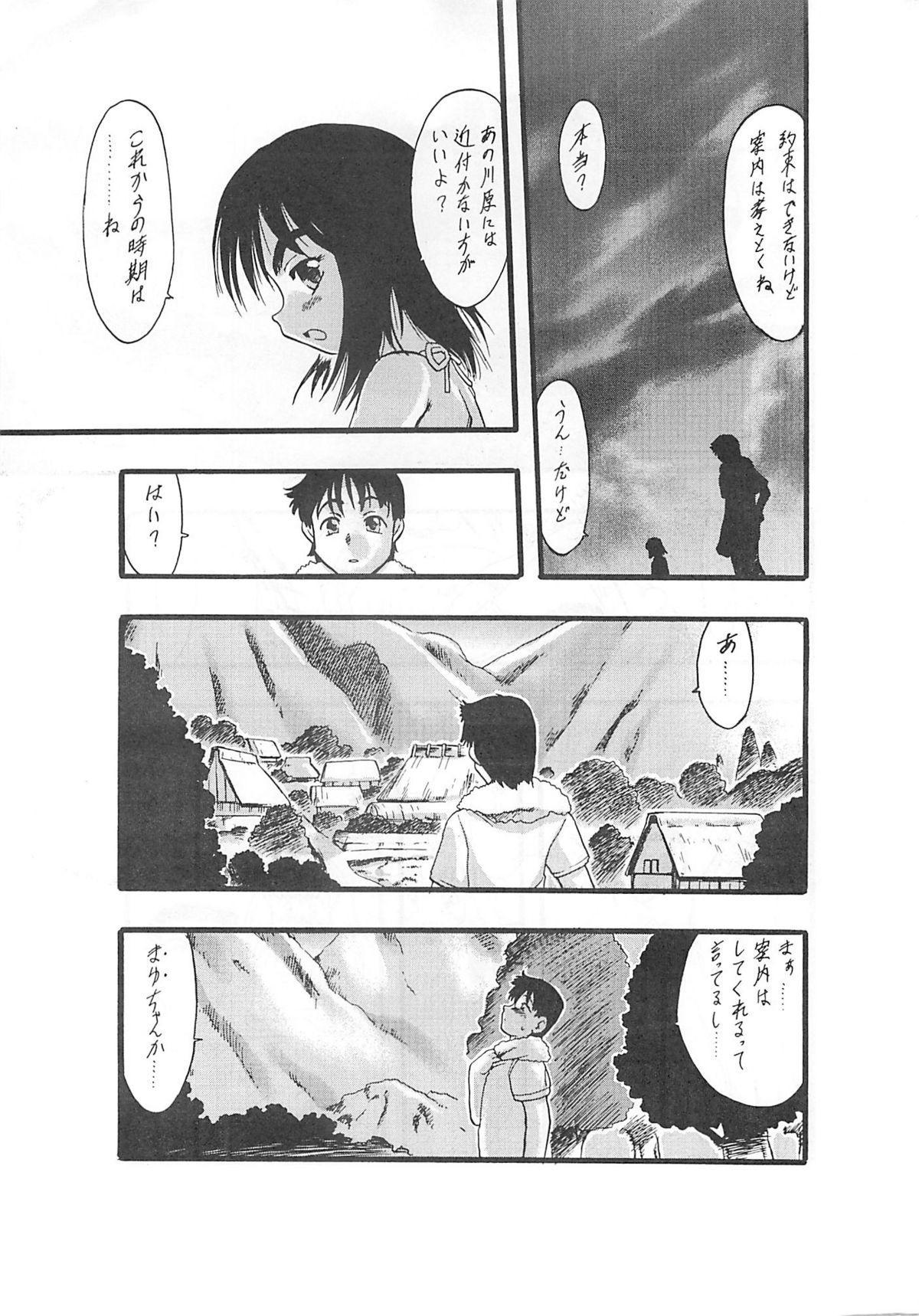 Nushi no Sumu Yama Vol. 1 11