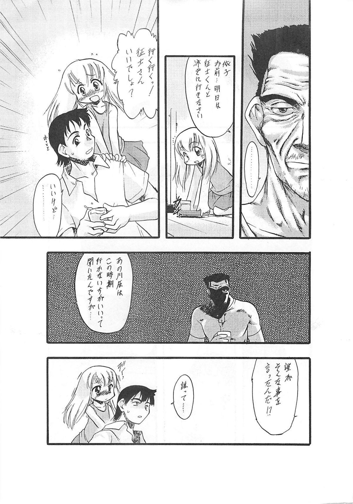 Nushi no Sumu Yama Vol. 1 13