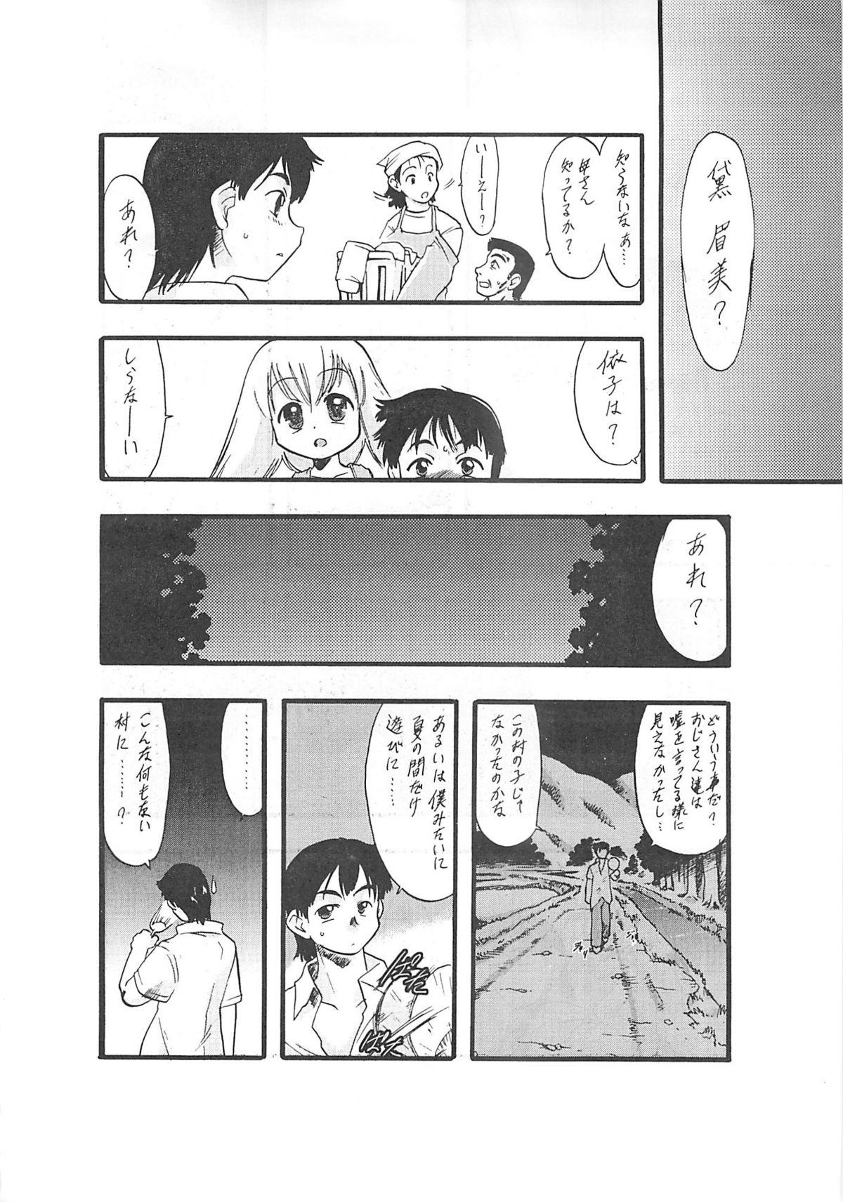 Nushi no Sumu Yama Vol. 1 14