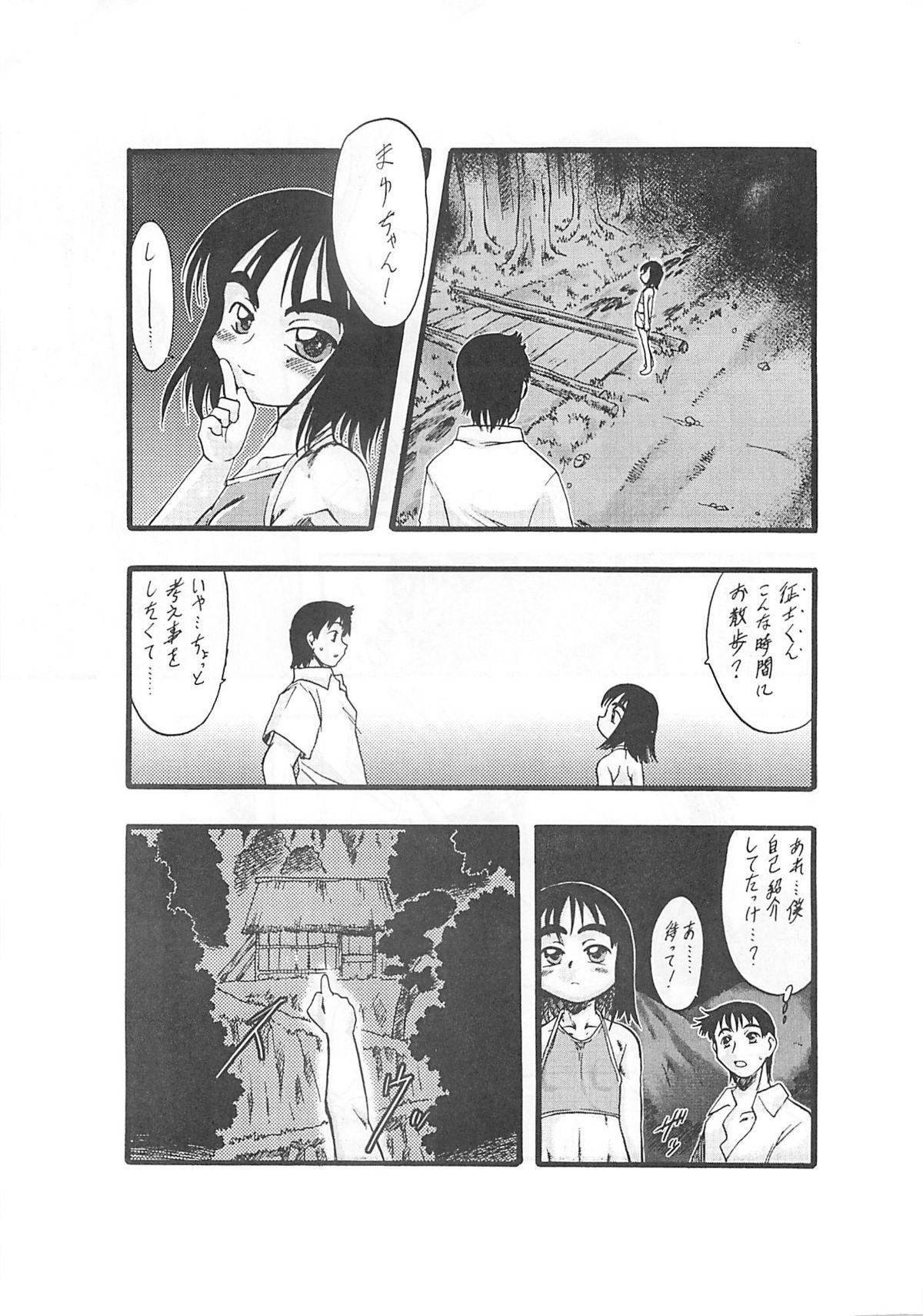 Nushi no Sumu Yama Vol. 1 15