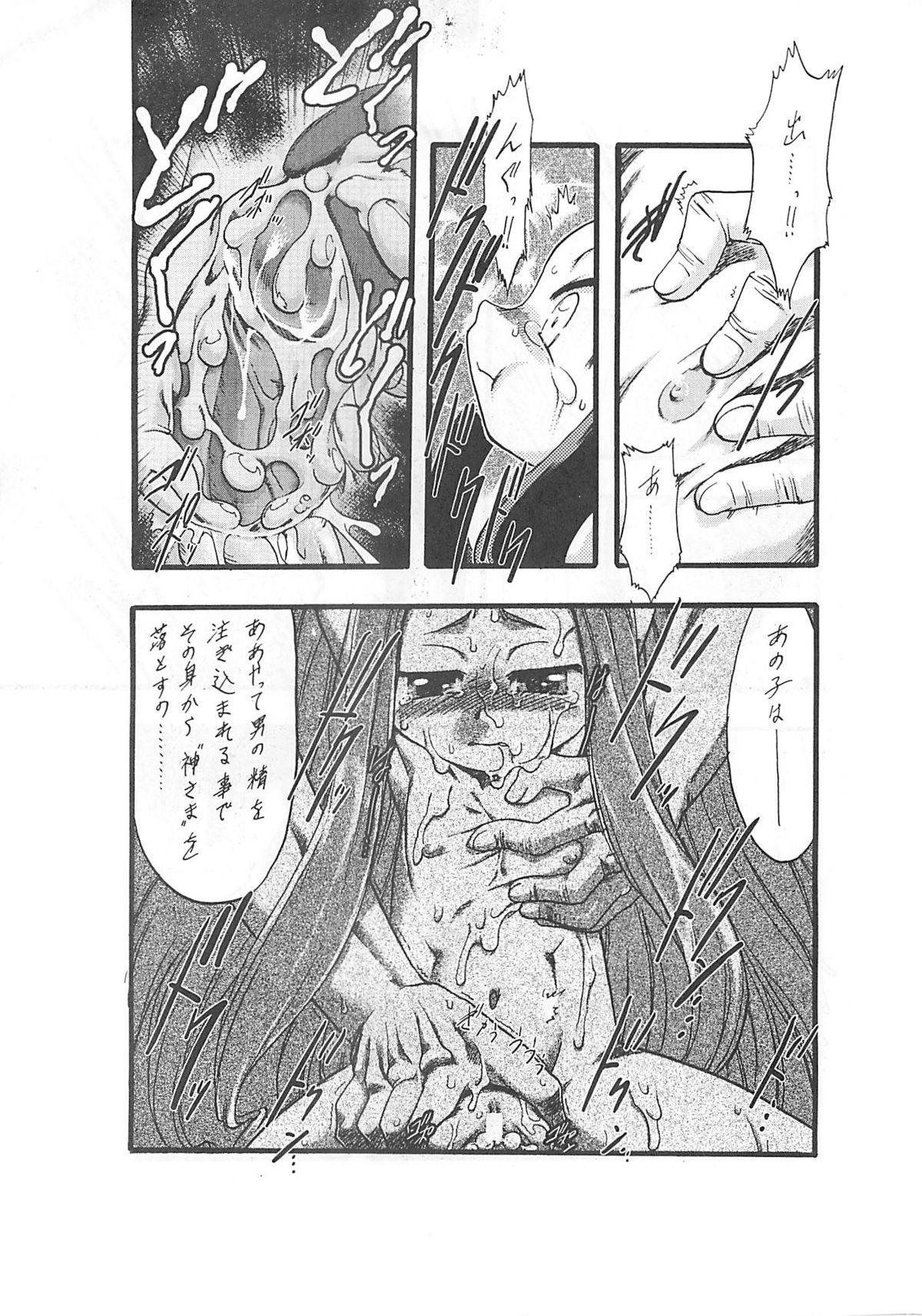 Nushi no Sumu Yama Vol. 1 21