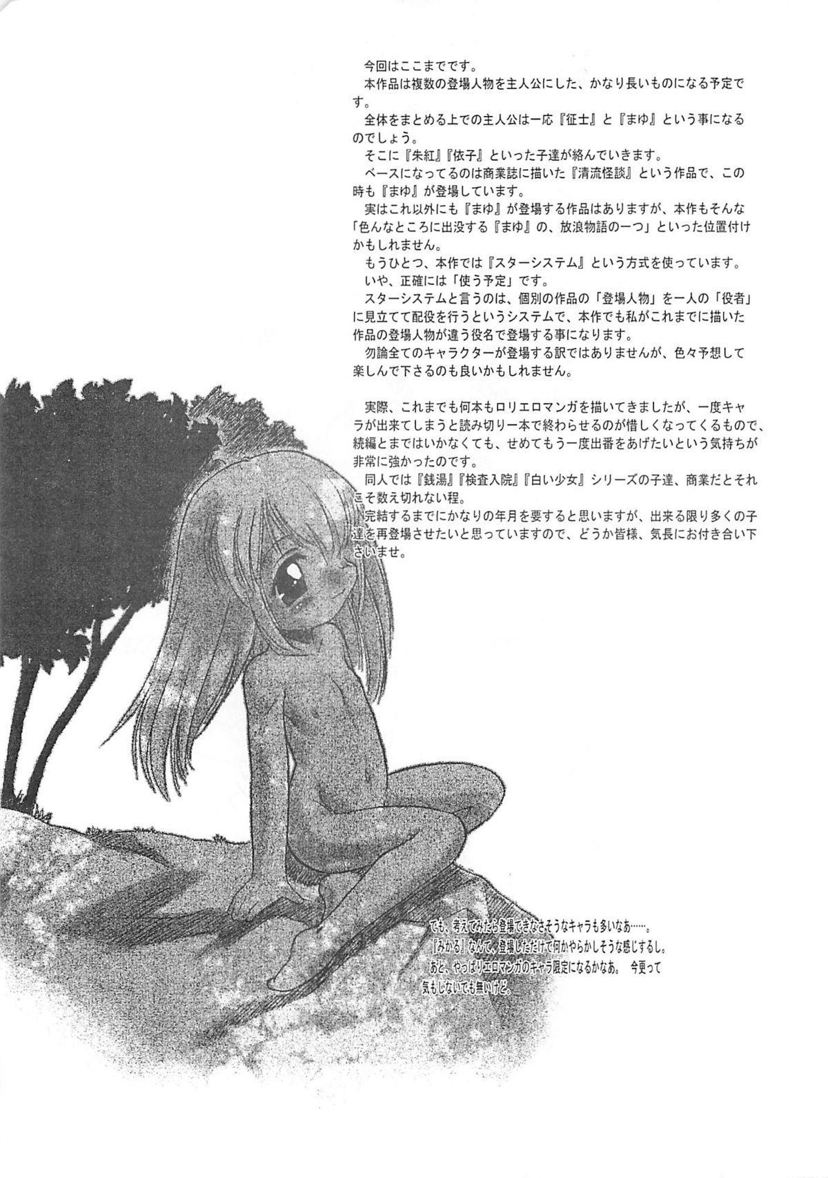 Nushi no Sumu Yama Vol. 1 29