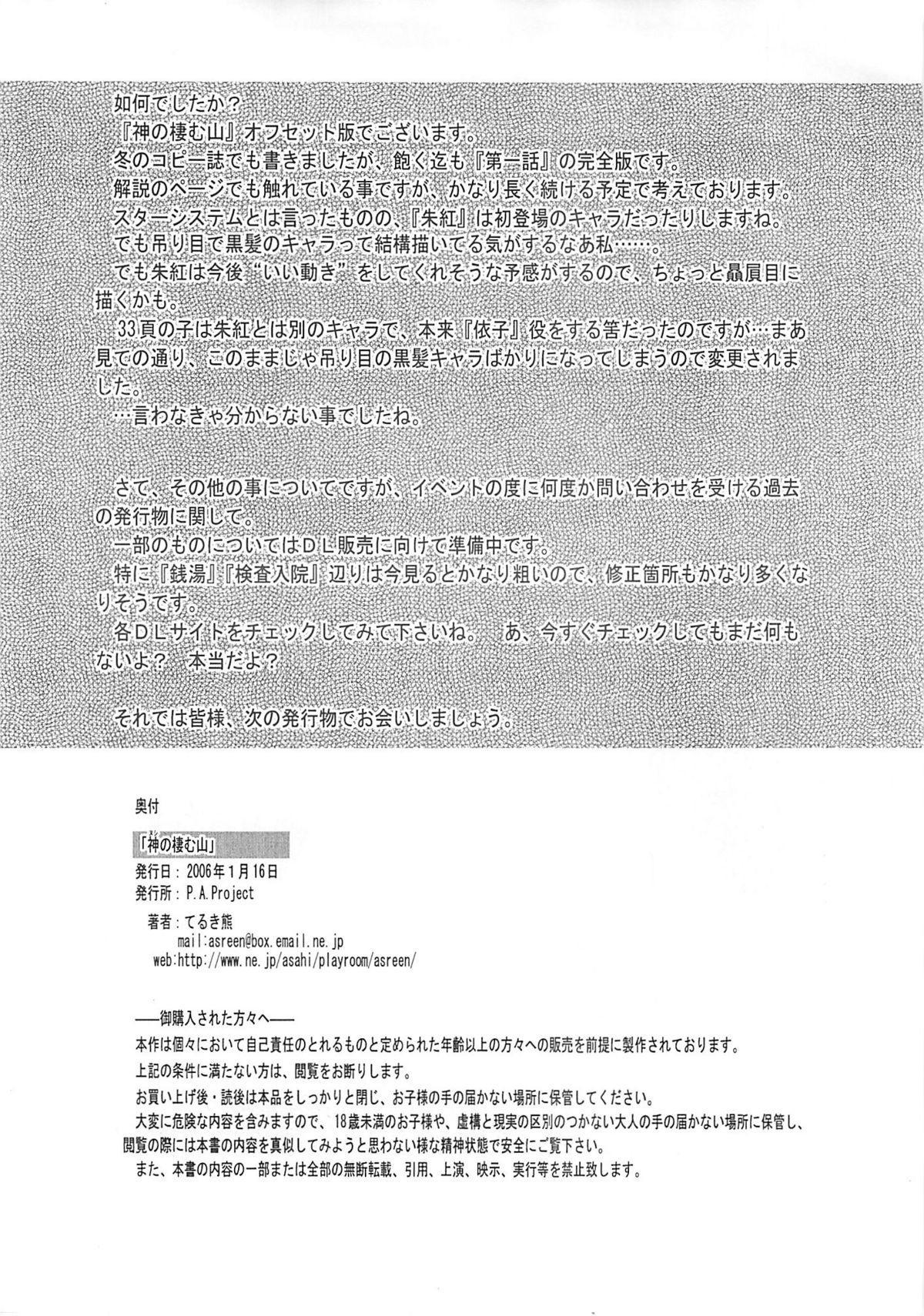 Nushi no Sumu Yama Vol. 1 32
