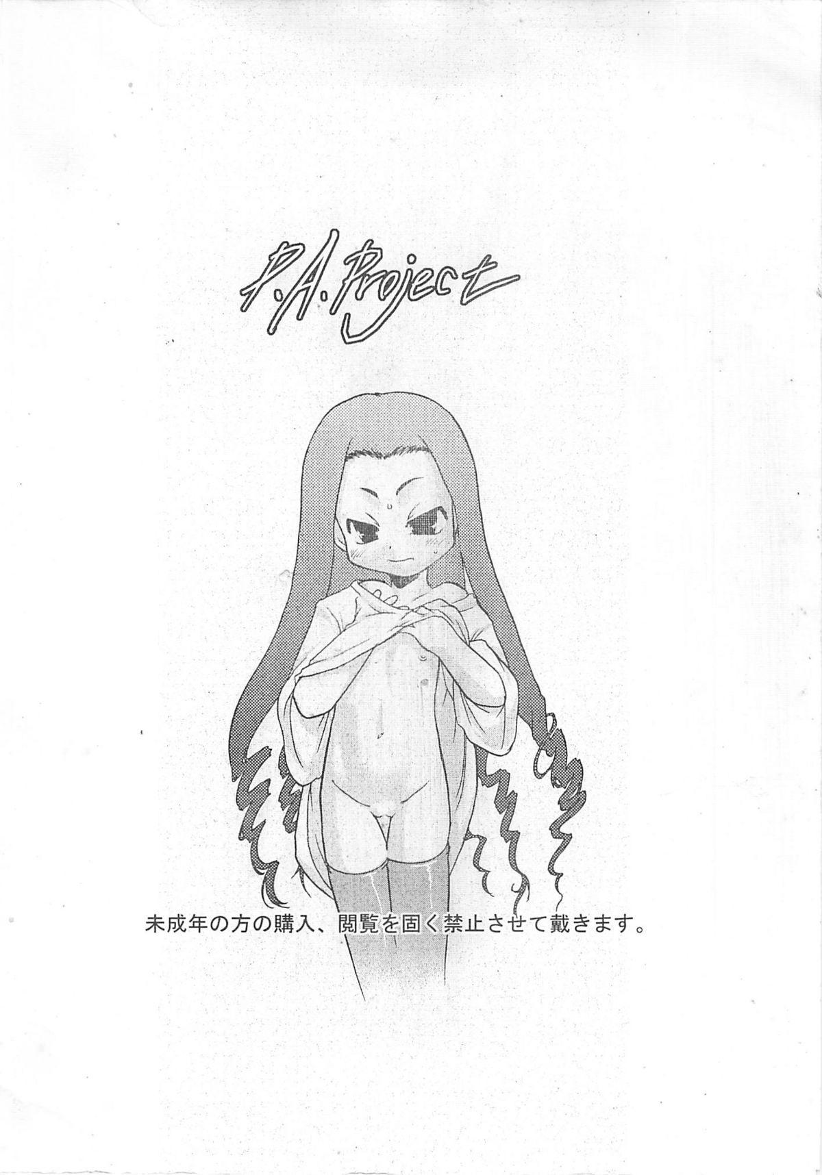 Nushi no Sumu Yama Vol. 1 33