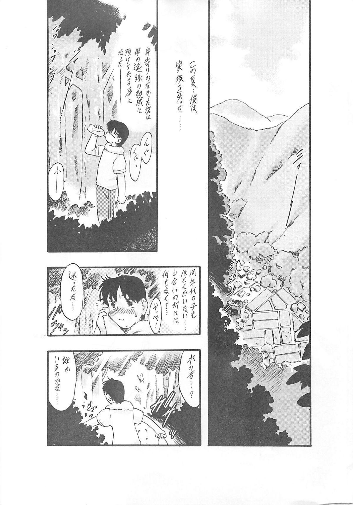 Nushi no Sumu Yama Vol. 1 3