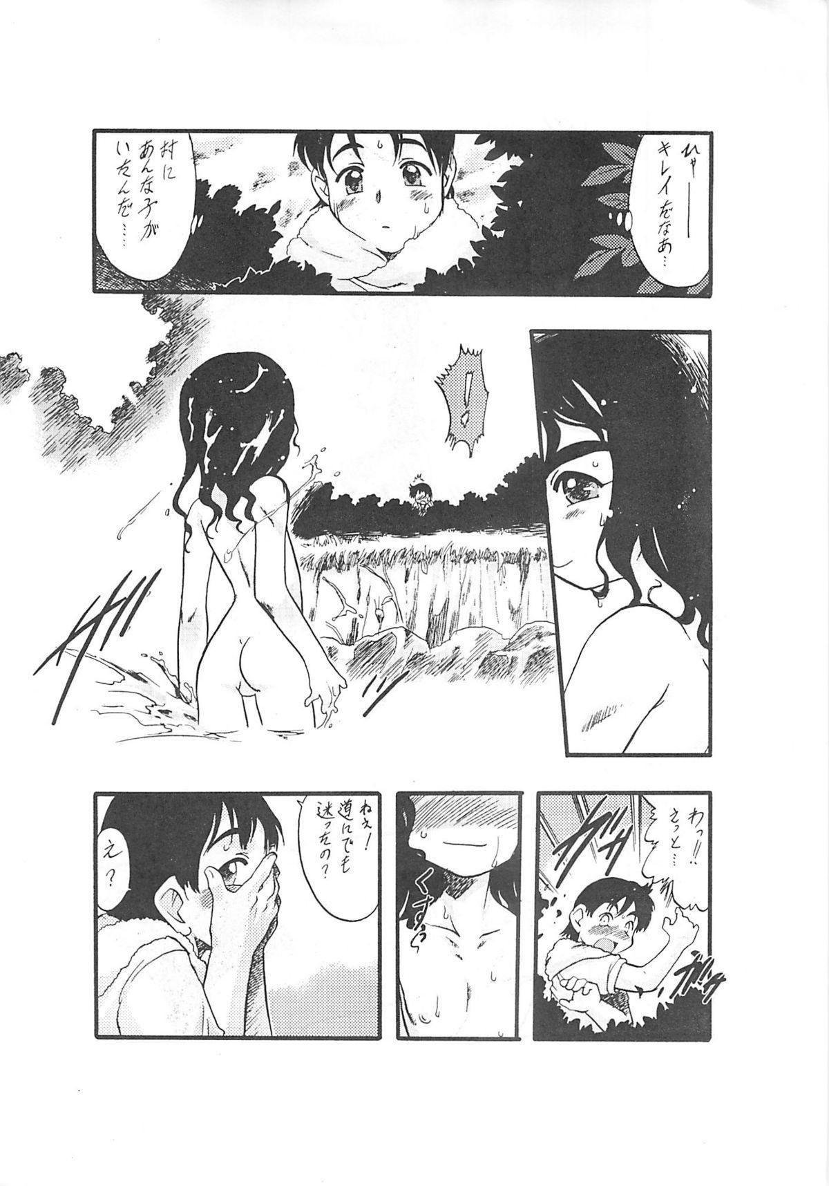 Nushi no Sumu Yama Vol. 1 6