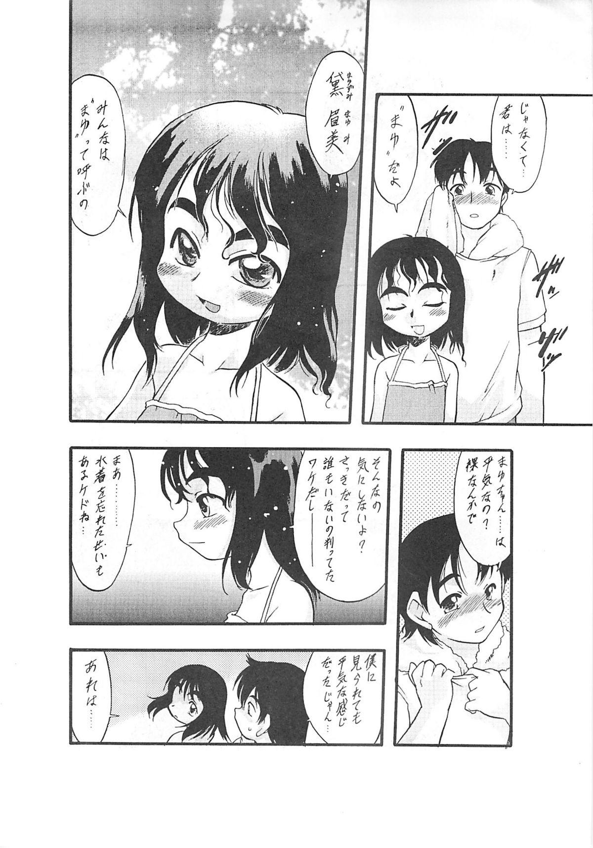 Nushi no Sumu Yama Vol. 1 8