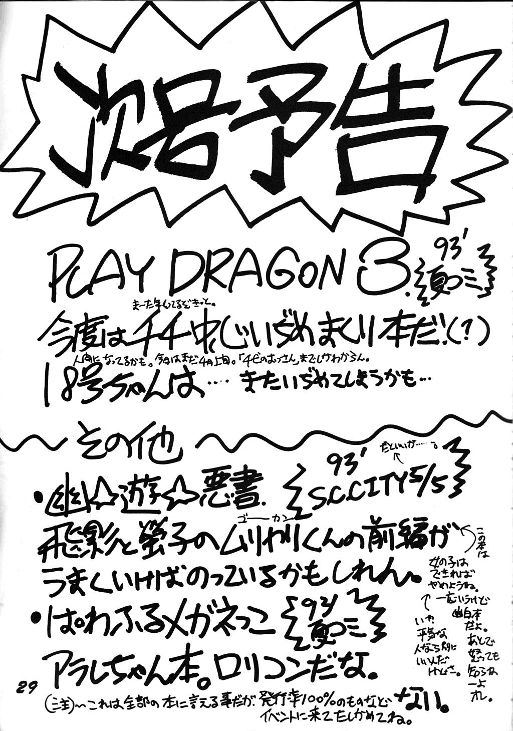 Play Dragon 2 27