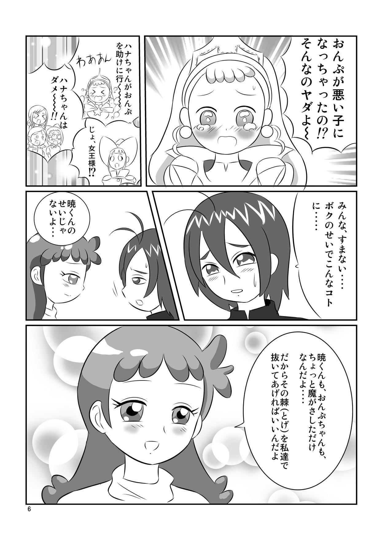 DEEP PURPLE 姦尻編 4