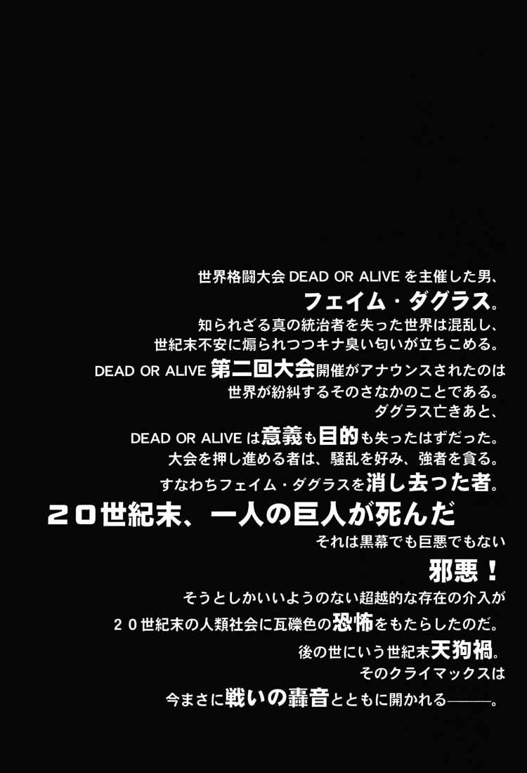 NISE DEAD OR ALIVE 2 4