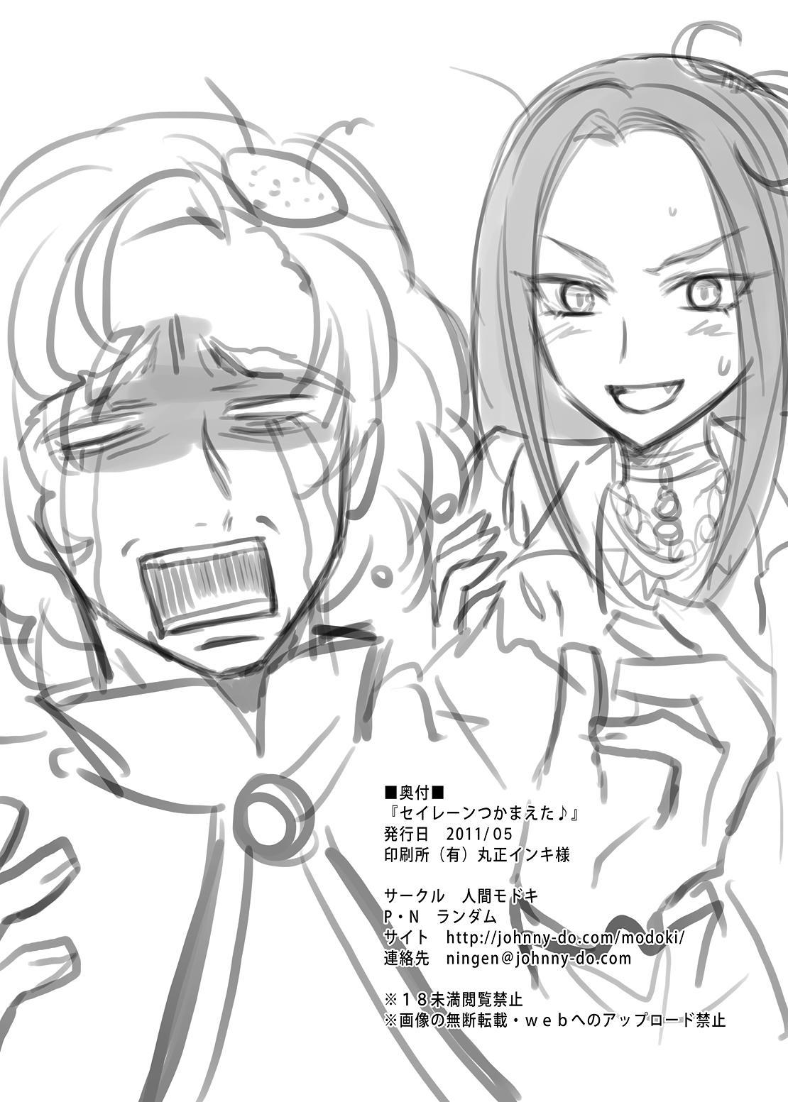 Siren Tsukamaeta 26