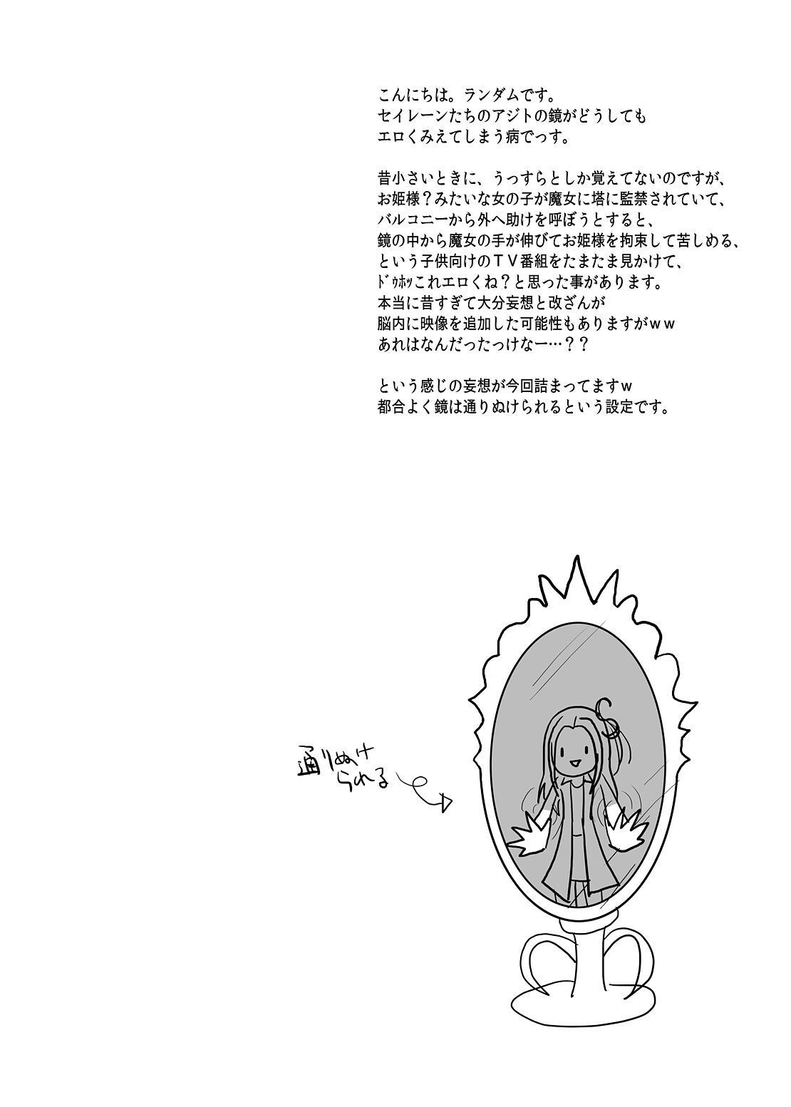 Siren Tsukamaeta 2