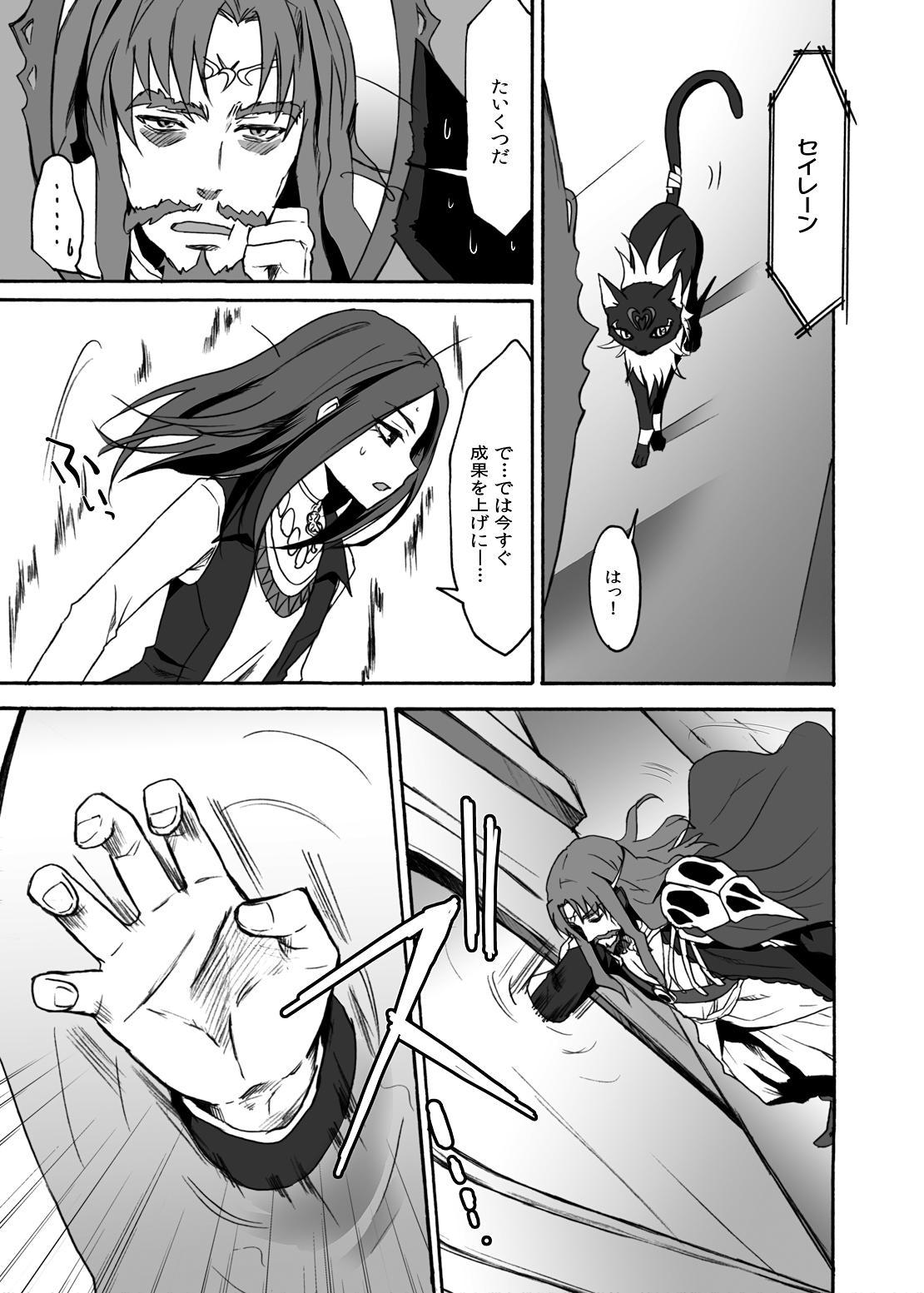 Siren Tsukamaeta 3