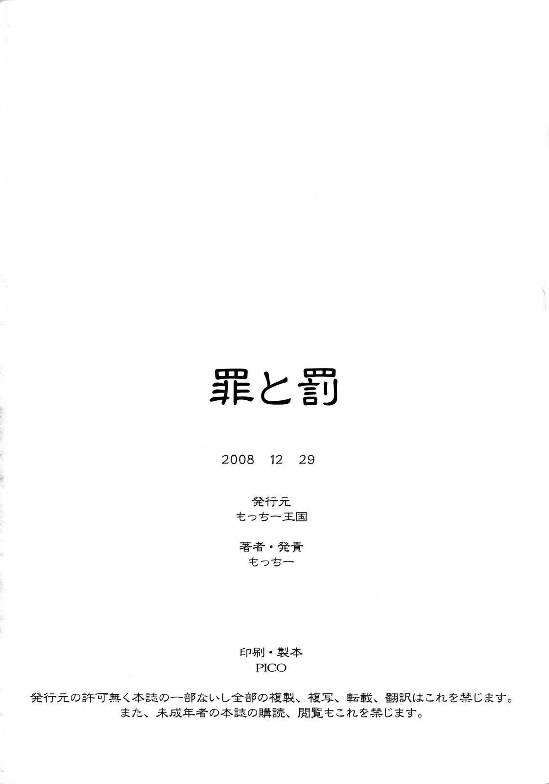 Tsumi to Batsu 34