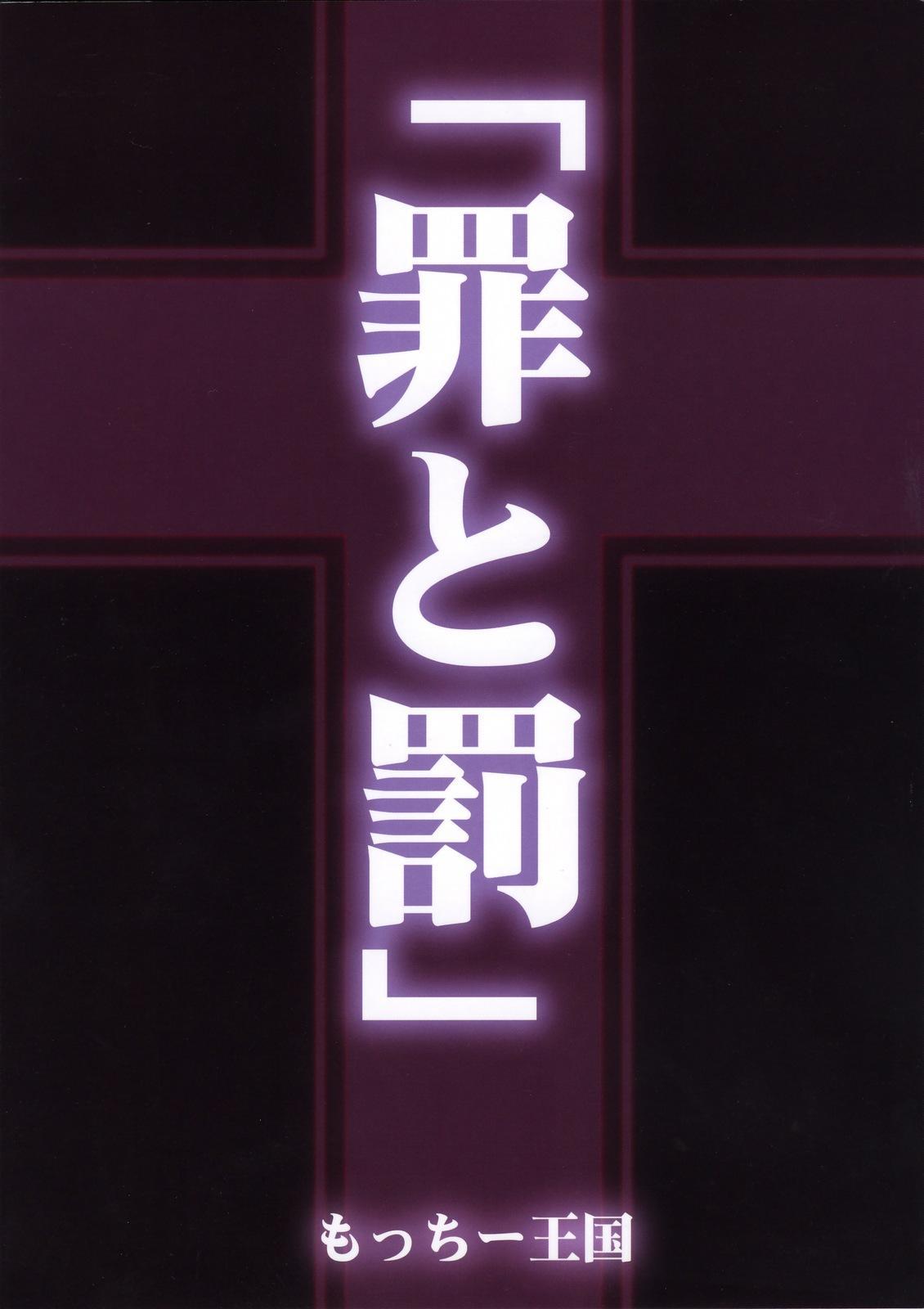 Tsumi to Batsu 35