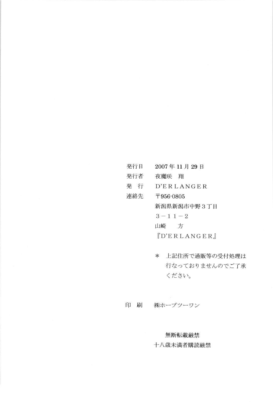Banshuu Shousen 17