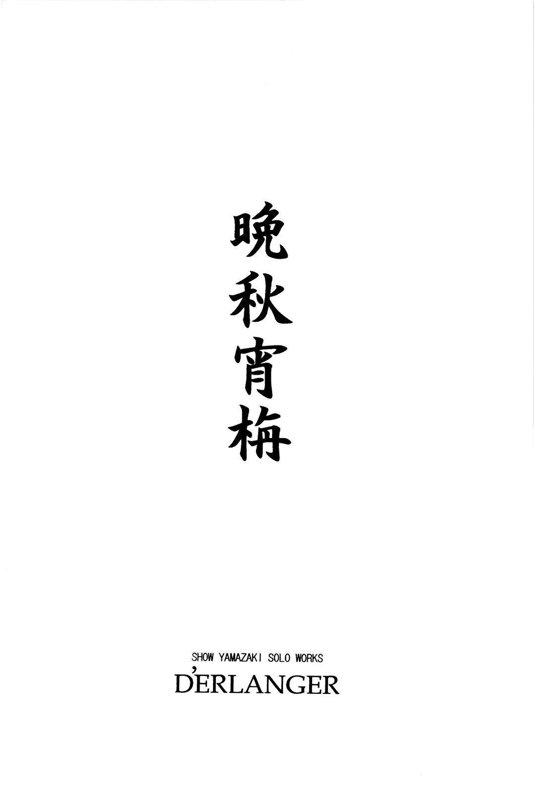Banshuu Shousen 19