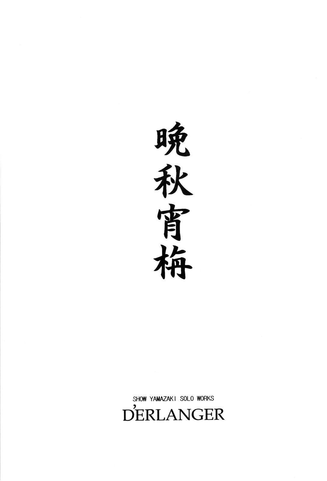 Banshuu Shousen 2