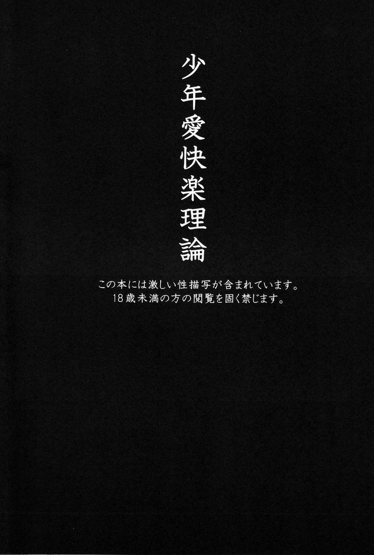 Shounen-ai Kairaku Riron 1