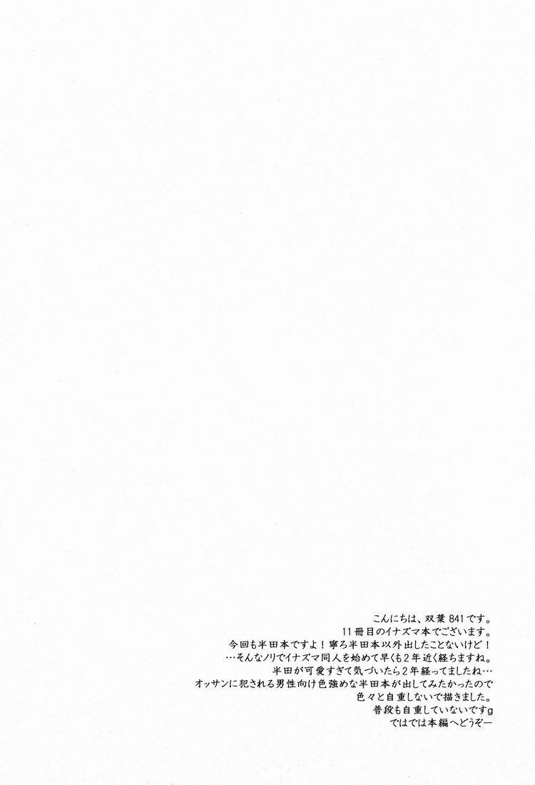 Shounen-ai Kairaku Riron 2