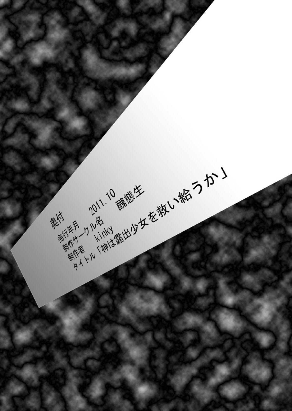 Kami wa Roshutsu Shoujo o Sukui Tamau ka 37