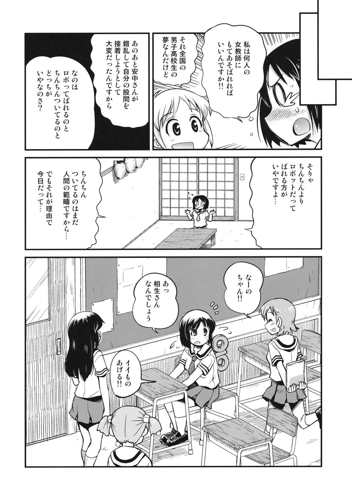 Hinichijou 14