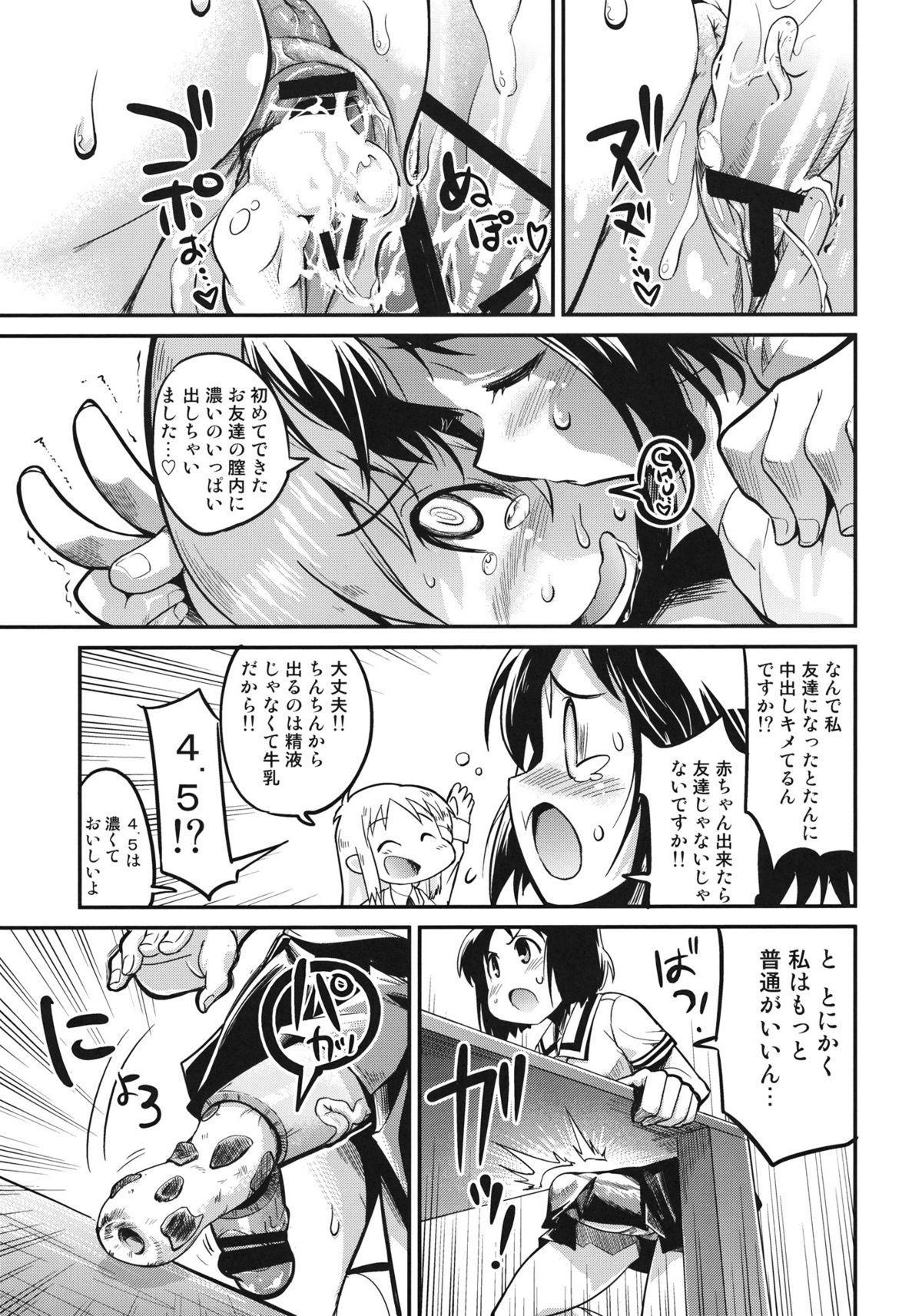 Hinichijou 19