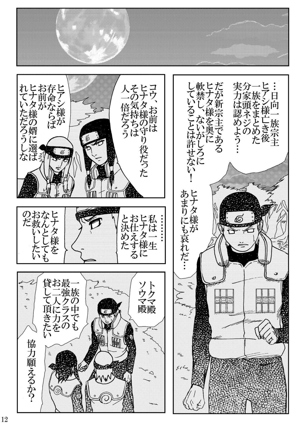 Hi Oku Saishuushou 10