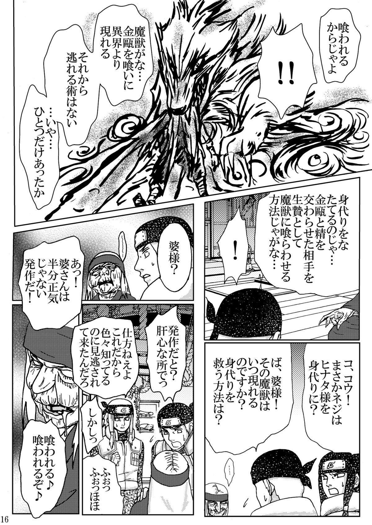 Hi Oku Saishuushou 14