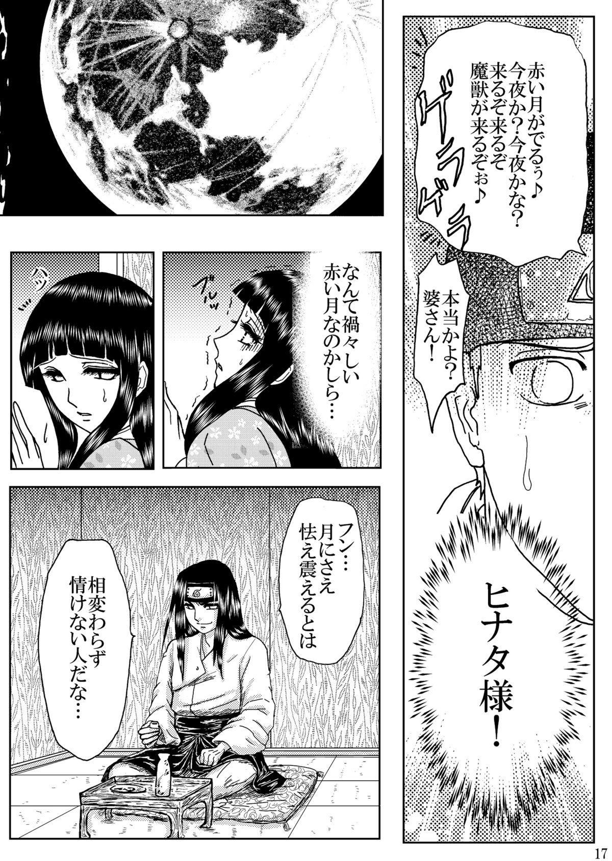 Hi Oku Saishuushou 15