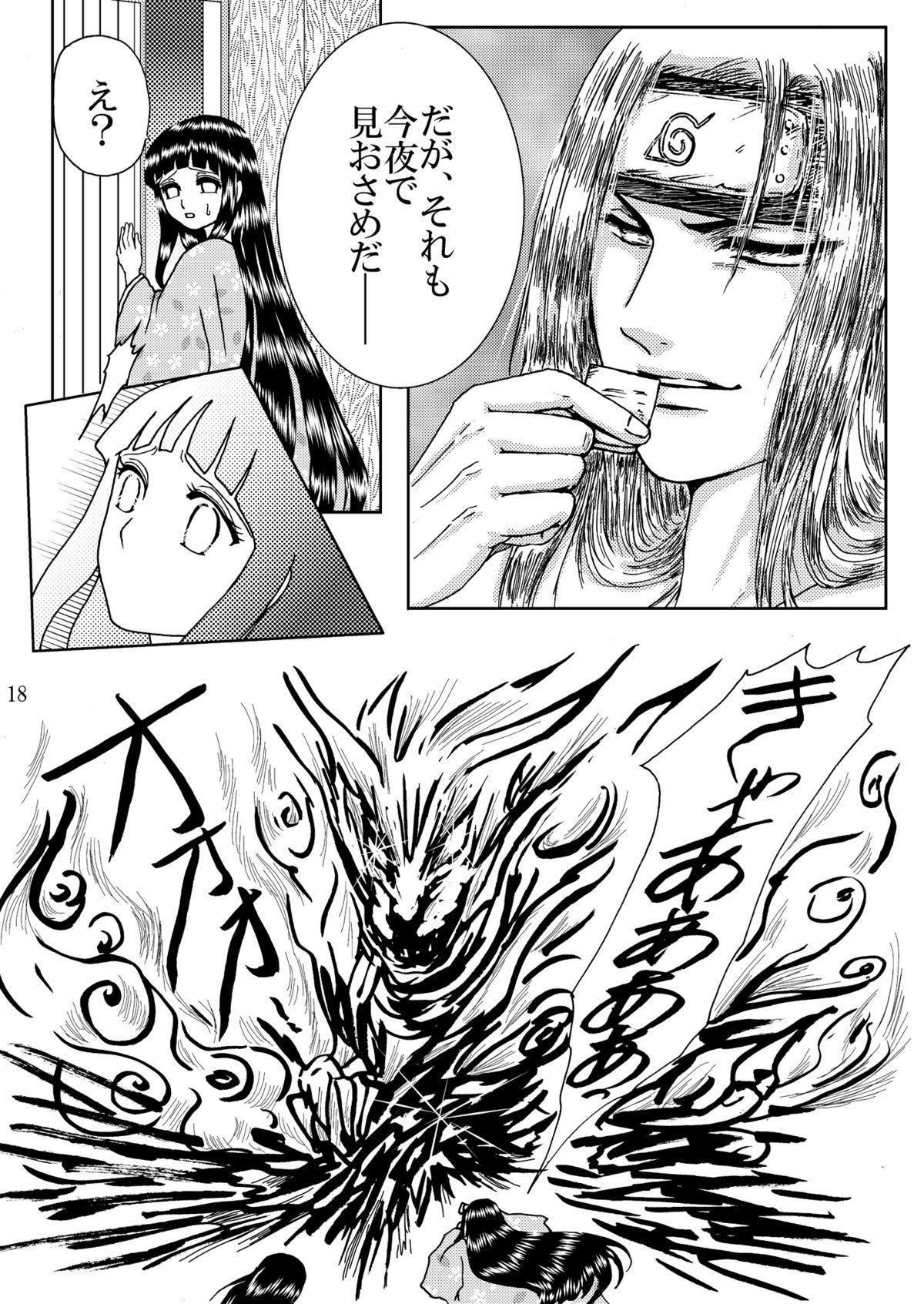 Hi Oku Saishuushou 16
