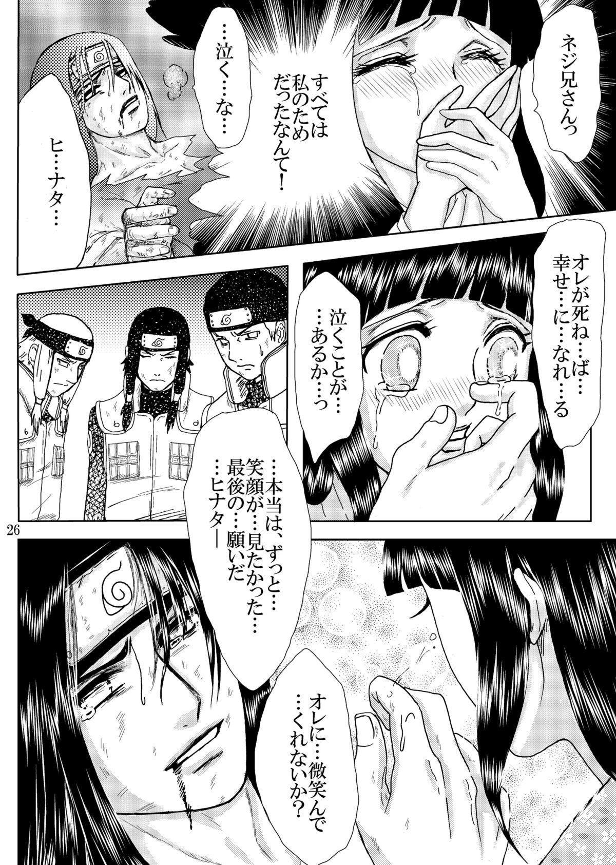 Hi Oku Saishuushou 24