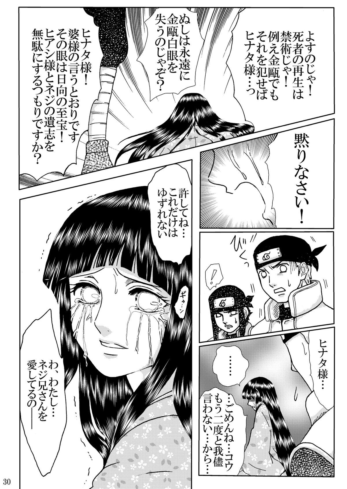 Hi Oku Saishuushou 28